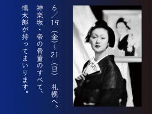 6/19〜21 骨董を、札幌へ持っていきます。